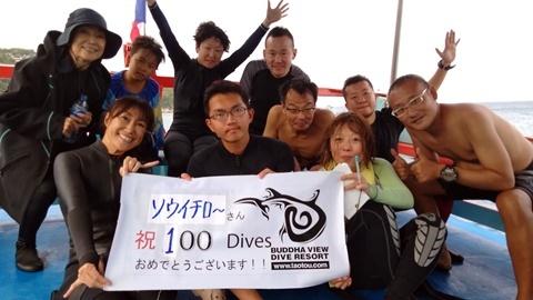 180806 100dive Soichiro.jpg
